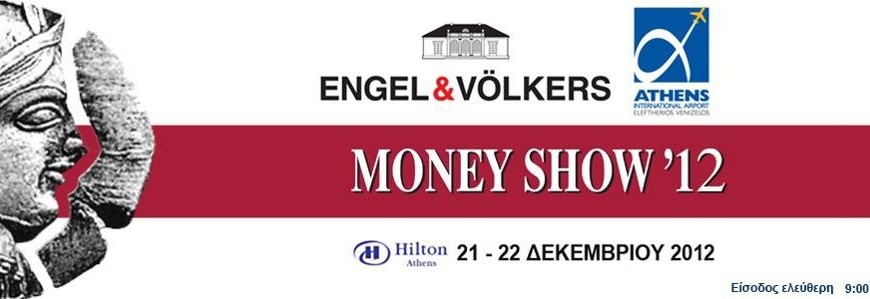 Money Show Athens Hilton 2012 21-22 December